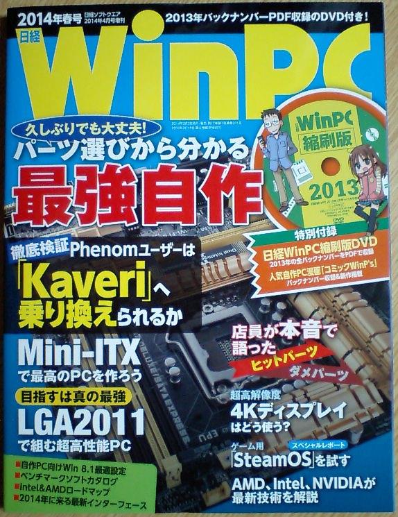 日経winpc2014年春号の写真