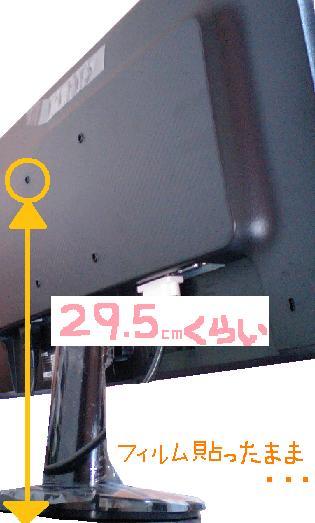 VESA穴の高さを説明する写真