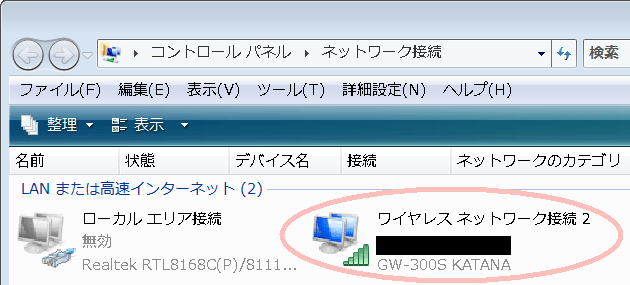コントロールパネルからワイヤレスネットワーク接続を「無効」にする時の画像