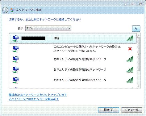 ネットワーク一覧の画像