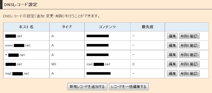 エックスドメインのDNSレコード設定画面