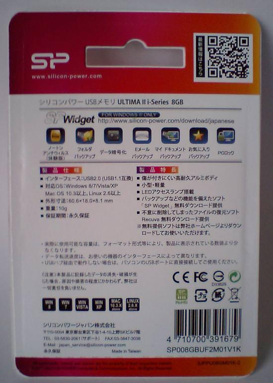 SP008GBUF2M01V1Kのパッケージ裏の写真