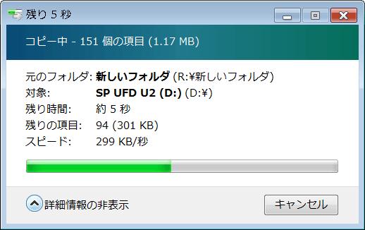 Windowsのファイルコピーダイアログの画像