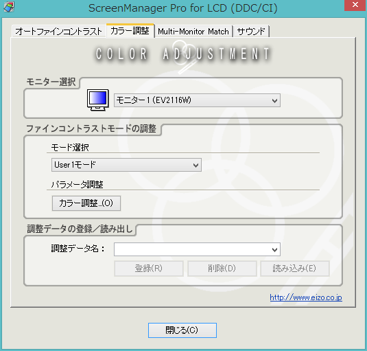 ScreenManager Pro for LCDの画像